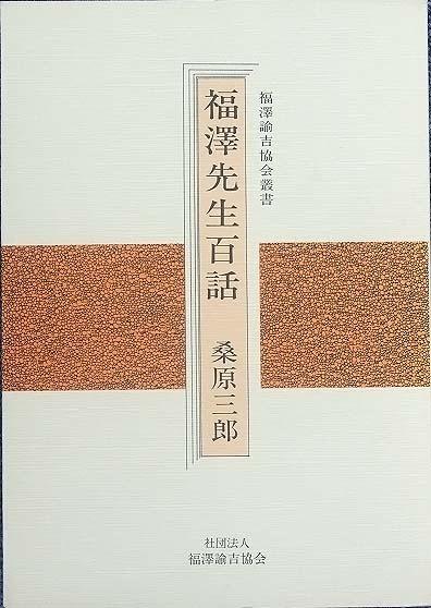 単行出版物 | 一般社団法人 福澤...